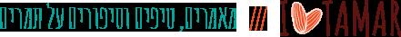 לוגו I LOVE TAMAR